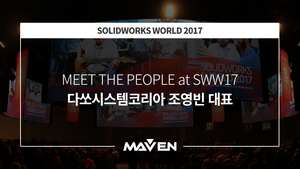 MEET THE PEOPLE at SWW17 (1)