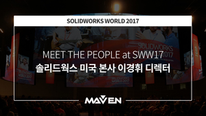 MEET THE PEOPLE at SWW17 (3)