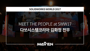 MEET THE PEOPLE at SWW17 (2)