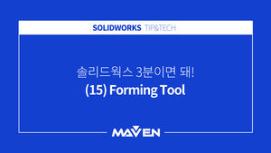 (15) Forming Tool
